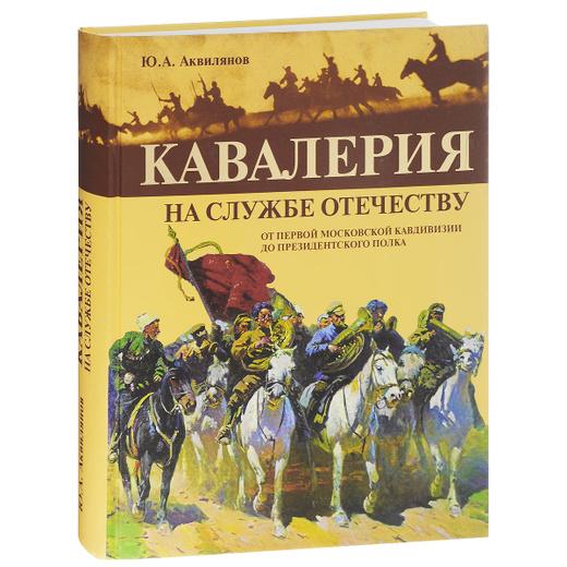 Кавалерия на службе Отечеству. От первой московской кавдивизии до президентского полка