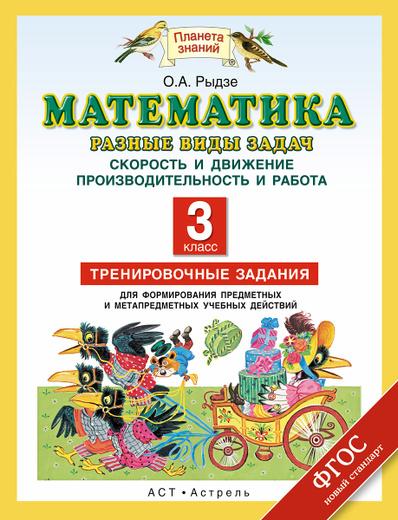 Математика. 3 класс. Тренироворчные задания