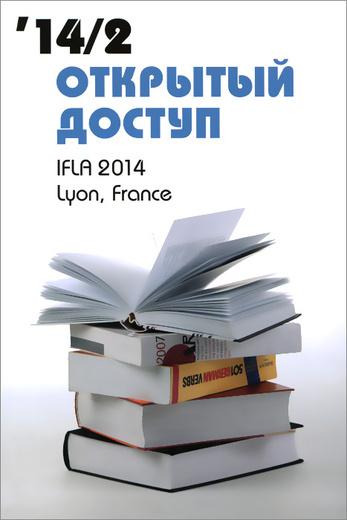 Открытый доступ. Библиотеки за рубежом 2014/2