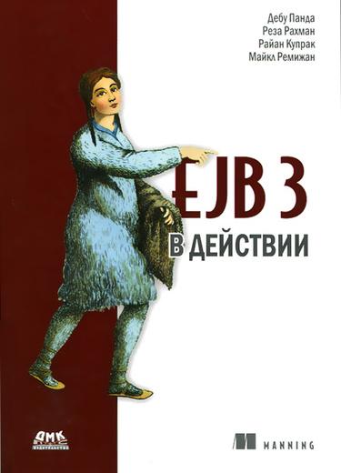 EJB 3 в действии