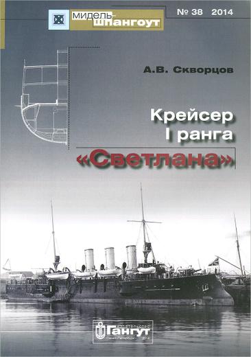 "Мидель-шпангоут, №38. Крейсер 1 ранга ""Светлана"""