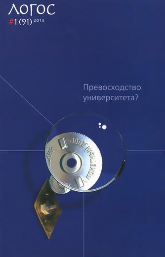 Логос, №1 (91), 2013