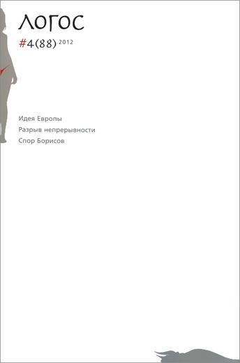 Логос, №4 (88), 2012. Идея Европы. Разрыв непрерывности. Спор Борисов