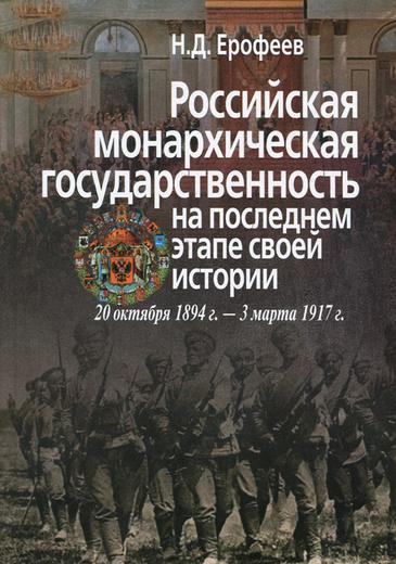 Российская монархическая государственность на последнем этапе истории. 20 октября 1894 г. - 3 марта 1917 г.