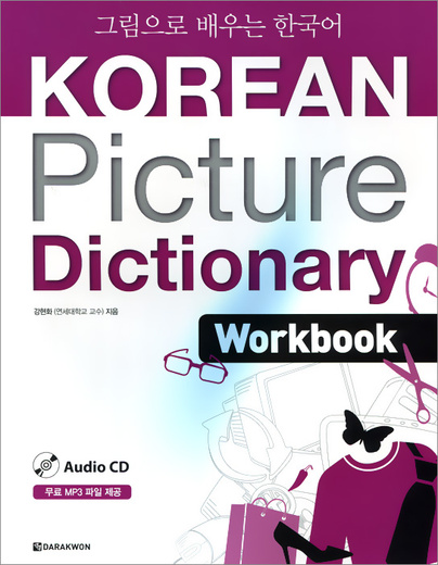 Korean Picture Dictionary: Workbook (+ CD)
