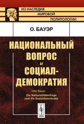 Национальный вопрос и социал-демократия