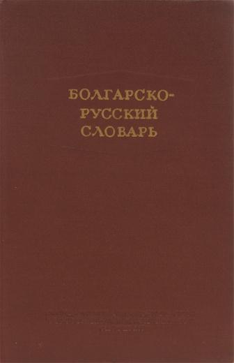 Болгарско-русский словарь