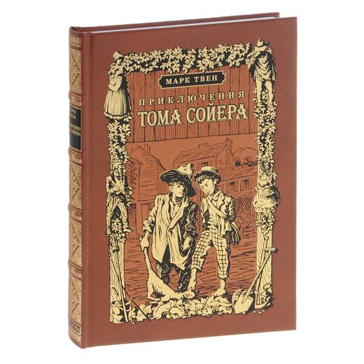 Приключения Тома Сойера (подарочное издание)