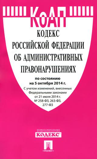 Кодекс Российской Федерации об административных правонарушениях. По состоянию на 05 октября 2014 года