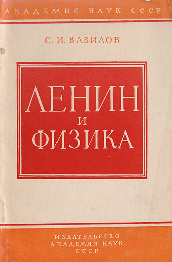 Ленин и физика