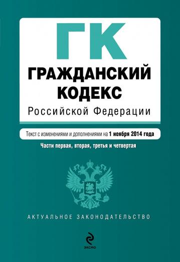 Гражданский кодекс Российской Федерации. Части первая, вторая, третья и четвертая
