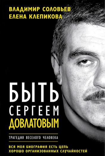 Быть Сергеем Довлатовым. Традегия веселого человека