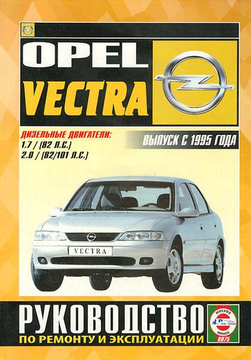 Opel Vectra Выпуск с 1995 г. Дизельные двигатели: 1,7 (82 л.с.), 2,0 (82/101 л.с.). Руководство по ремонту и эксплуатации