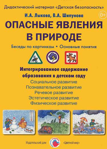 Опасные явления в природе. Беседы по картинкам. Основные понятия. Дидактический материал (набор из 8 карточек)