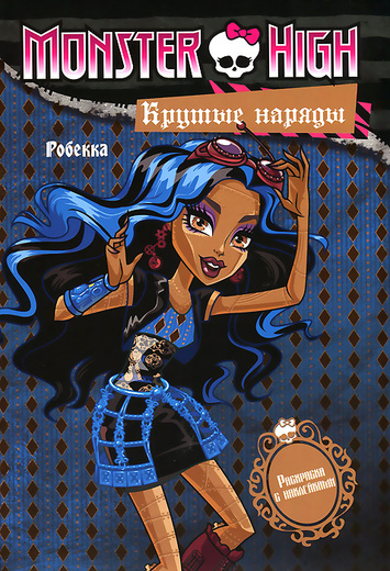 Monster High. Крутые наряды. Робекка и Венера. Раскраска с наклейками
