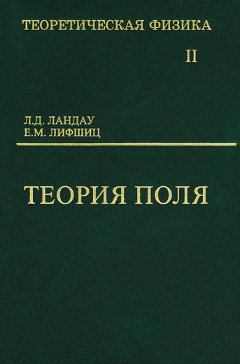 Теоретическая физика. В 10 томах. Том 2. Теория поля. Учебное пособие для вузов