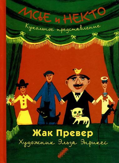 Мсье и Некто. Кукольное представление