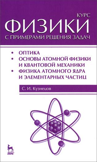 Курс физики с примерами решения задач. Часть 3. Оптика. Основы атомной физики и квантовой механики. Физика атомного ядра и элементарных частиц. Учебное пособие