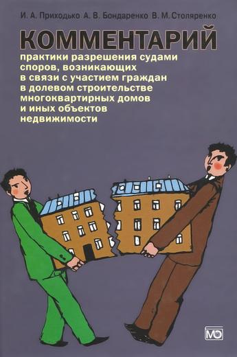 Комментарий практики разрешения судами споров, возникающих в связи с участием граждан в долевом строительстве многоквартирных домов и иных объектов недвижимости