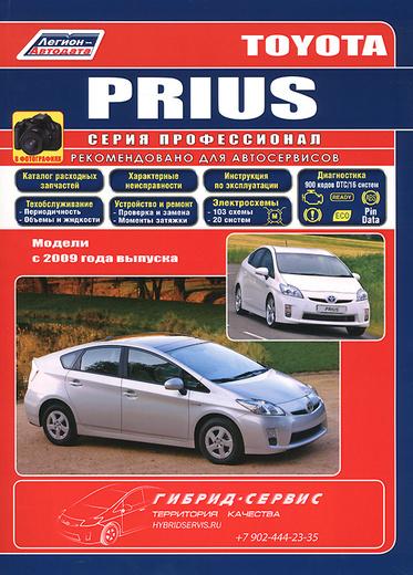 Toyota Prius. Модели c 2009 года выпуска. Руководство по ремонту и техническому обслуживанию