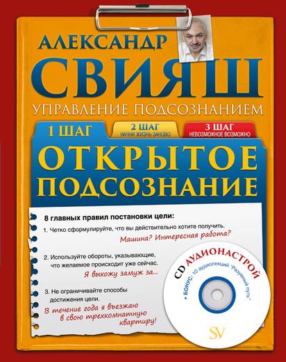 Открытое подсознание (+ CD)