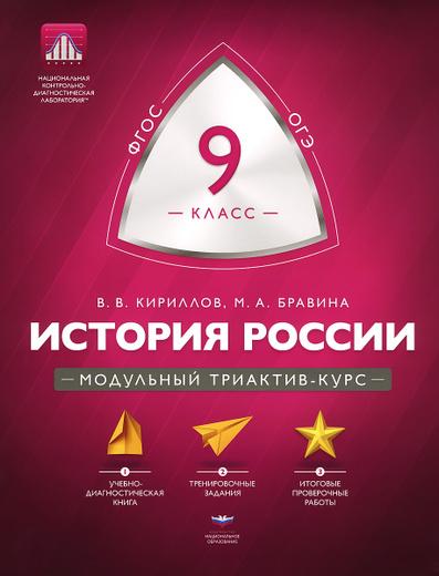 История России. 9 класс. Модульный триактив-курс