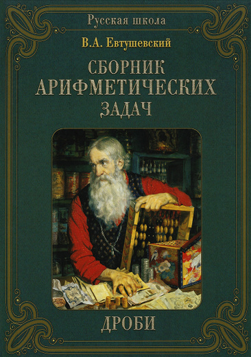 Сборник арифметических задач. Дроби