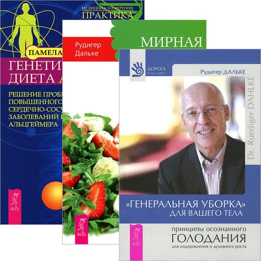 """""""Генеральная уборка"""" для вашего тела. Мирная еда. Генетическая диета Apo E (комплект из 3 книг)"""