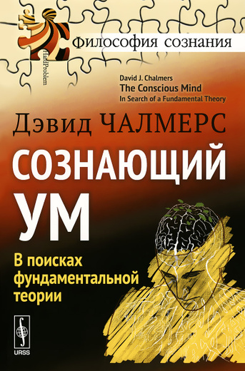 Сознающий ум. В поисках фундаментальной теории
