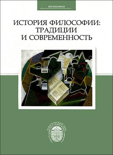 История философии. Традиции и современность