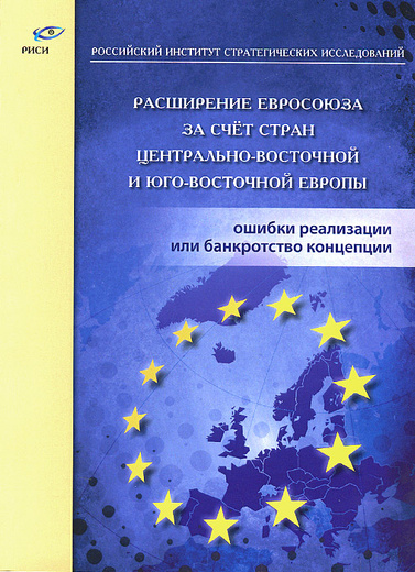 Расширение Евросоюза за счет стран Центрально-Восточной и Юго-Восточной Европы. Ошибки реализации или банкротство концепции