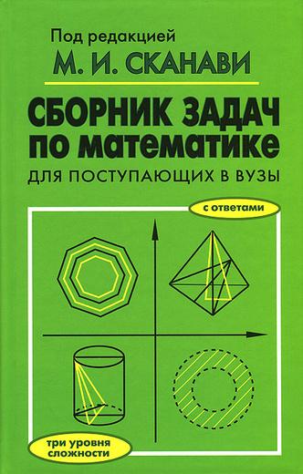 Сборник задачь по математике для поступающих в вузы