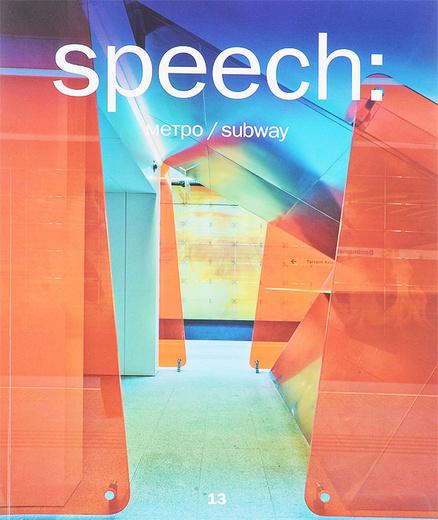 Speech. Метро, №13, 2014