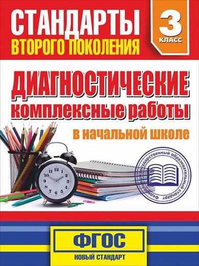 Диагностические комплексные работы в начальной школе. 3 класс. Учебное пособие