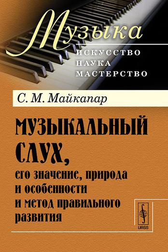 Музыкальный слух, его значение, природа и особенности и метод правильного развития
