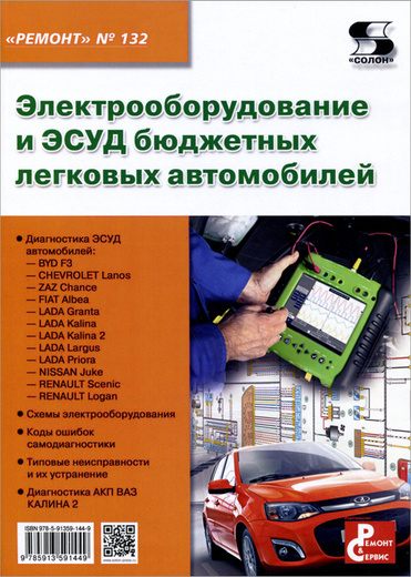 Электрооборудование и ЭСУД бюджетных легковых автомобилей