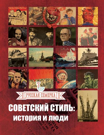 Советский стиль. История и люди