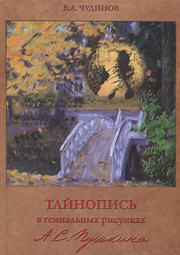 Тайнопись в гениальных рисунках А. С. Пушкина