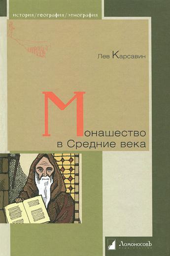 Монашество в Средние века