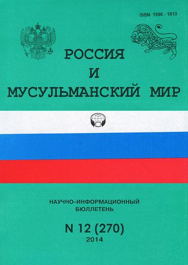 Россия и мусульманский мир, №12(270), 2014