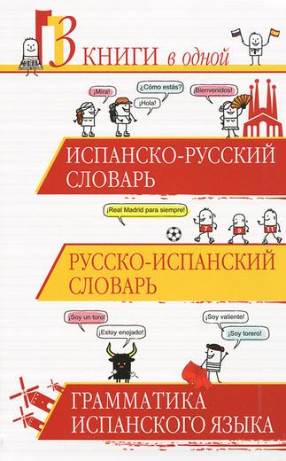 Испанско-русский словарь. Русско-испанский словарь. Грамматика испанского языка