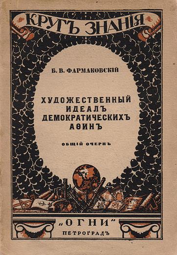 Художественный идеал демократических Афин. Общий очерк