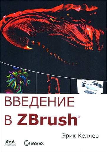Введение в ZBrush