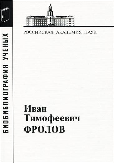 Иван Тимофеевич Фролов