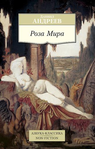 Роза Мира
