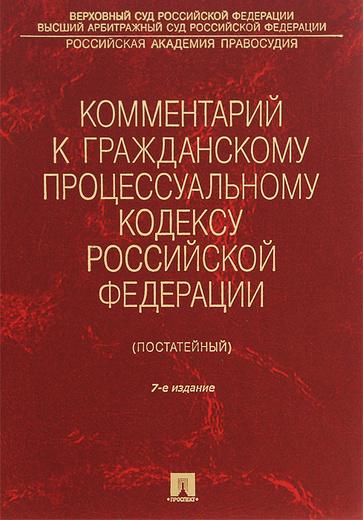 Комментарий к Гражданскому процессуальному кодексу Российской Федерации (постатейный)