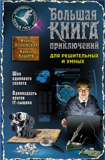 Большая книга приключений для решительных и умных. Шоу одинокого скелета. Одиннадцать врагов IT-сыщика.