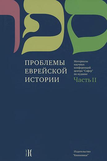 Проблемы еврейской истории. Часть 2