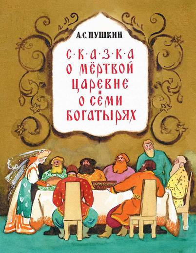 Cказка о мертвой царевне и о семи богатырях
