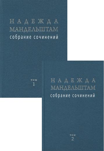 Надежда Мандельштам. Собрание сочинений в 2 томах (комплект)